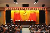 武大召开庆祝建党95周年暨表彰大会